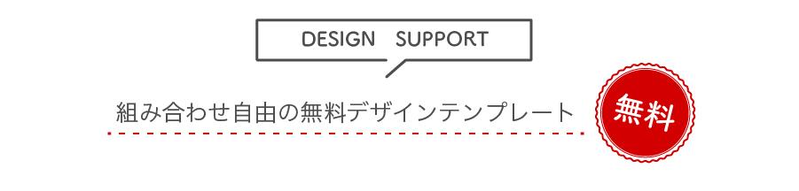 デザインサポート