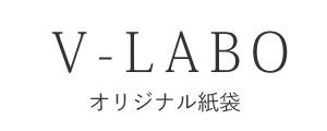 オリジナル紙袋製作ならV-LABO紙袋