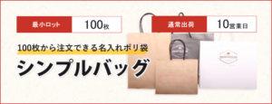 シンプル紙袋