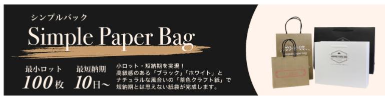 アパレルショップ向け紙袋バナー